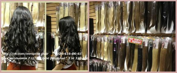 Натуральные волосы на заколках купить в магазине в москве